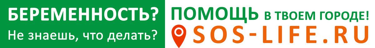 Беременность? Помощь в твоём городе - sos-life.ru