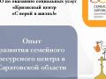 Опыт развития семейного ресурсного центра в Саратовской области